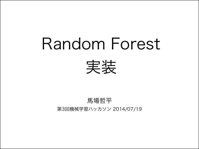 Random Forest 実装 馬場哲平 第3回機械学習ハッカソン 2014/07/19
