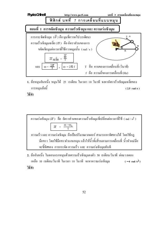 Physics Online II http://www.pec9.com บทที่ 7 การเคลื่อนที่แบบหมุน  ฟิสิกส์ บทที่ 7 การเคลื่อนที่แบบหมุน  ตอนที่ 1 การขจัด...