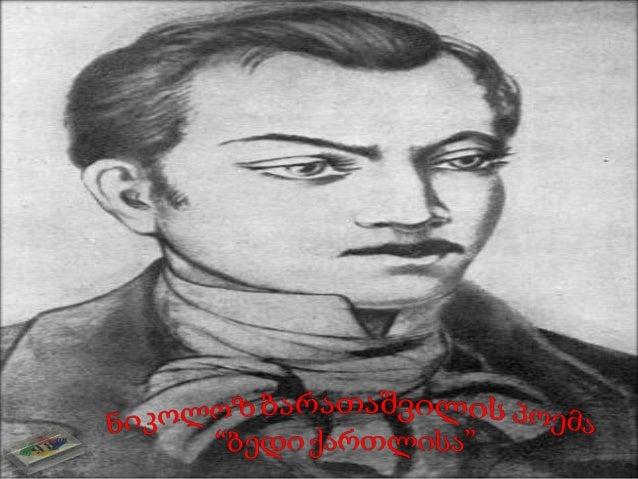 ისტორიული ექსკურსი: მე–18საუკუნის დასაწყისში ქართლ–კახეთს ირანი თავის სახანოდ თვლიდა, დასავლეთსაქართველოში ოსმალები იყვნენ...