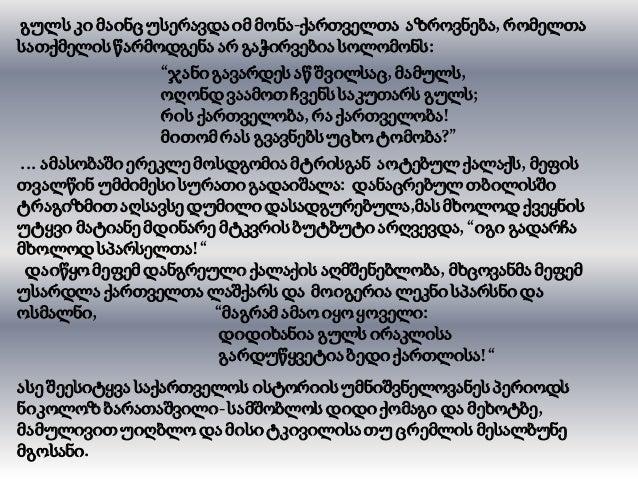 ბედი ქართლისა (განხილვა) Pdf