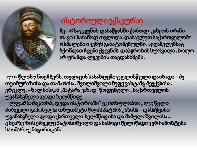 1762წელსთეიმურაზII-ისგარდაცვალებისშემდეგ, ქართლ-კახეთი გაერთიანდა ერეკლე II-ისკვერთხისქვეშ. ერთმეფობა დამყარდა საქართველოშ...