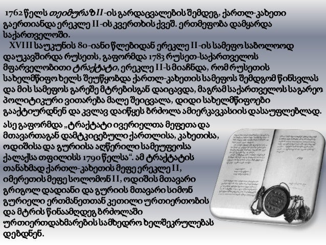 1795 წლისბრძოლაქართლ-კახეთისადა სპარსეთის ლაშქარს შორისთბილისთან, კრწანისის ველზე. აღა-მაჰმად-ხანმა თავისი ძალაუფლების გან...