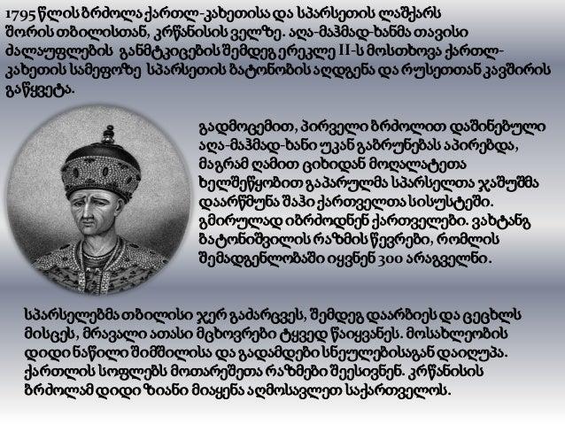 ქართველმა მეფეებმა უაღრესადგაჭირვებულ მდგომარეობაში მყოფი ქვეყანა ჩაიბარეს. ბრძოლაქართველებსძირითადად ოსმალებისაგან წაქეზე...