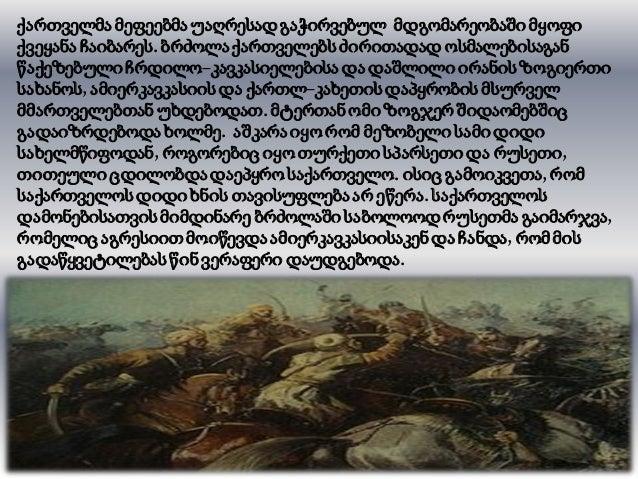 1798წლის11 იანვარს, ღამით, შობიდან77 წლისა აღესრულა ქართველთა დიდიმეფე თელავისსასახლისიმავე პალატში და იმავე სარეცელზე, სა...