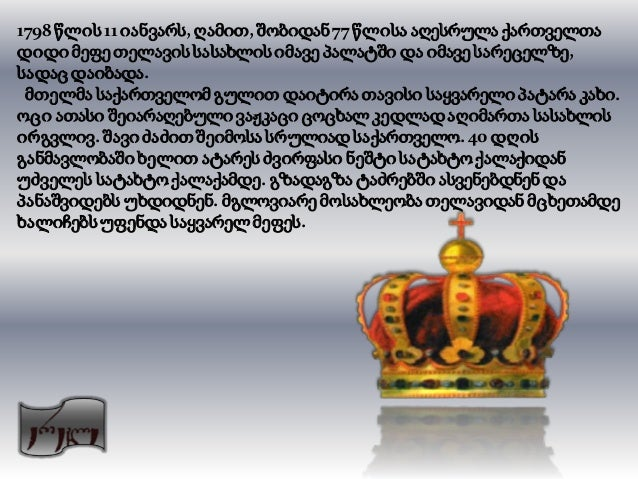 """ნაწარმოები იწყება კახთა (კახელთათვის)მიმართვით. აქვე სახელდება ერეკლე მეფე,რომლის საგმირო საქმეთა აღწერასაც """"ყარიბი მგოსან..."""