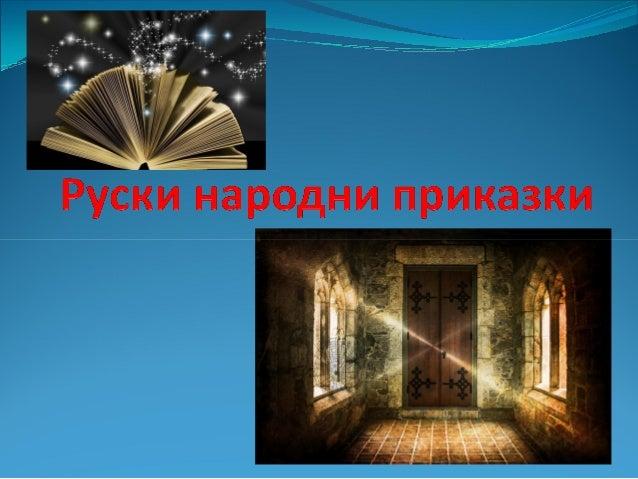 """Приказките - това е енциклопедия на миналото, настоящето, а може би дори и на бъдещето. """"Приказка - голяма духовна култура..."""
