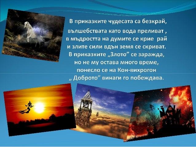 Презентация за руското народно творчество Slide 2