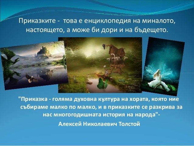 Презентация за руското народно творчество Slide 3