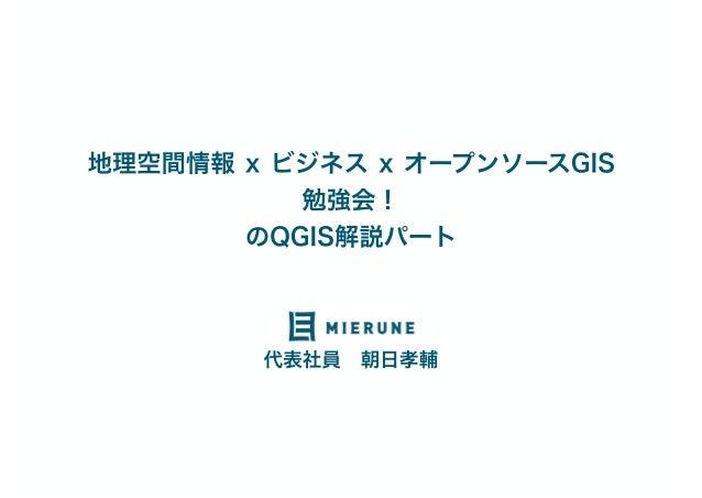 地理空間情報 x ビジネス x オープンソースGIS 勉強会!