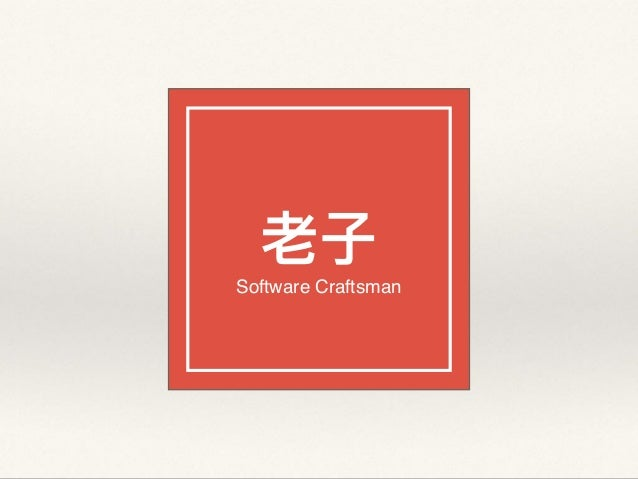 ⽼老老⼦子 Software Craftsman