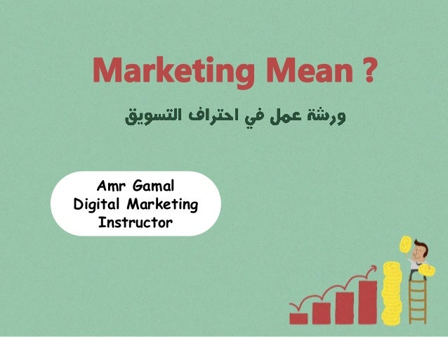 Amr Gamal Digital Marketing Instructor