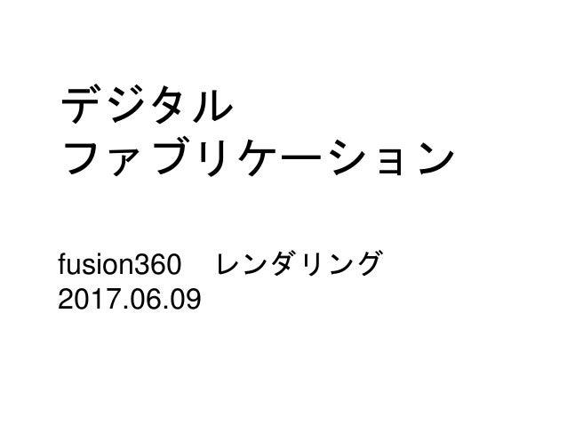 デジタル ファブリケーション fusion360 レンダリング 2017.06.09