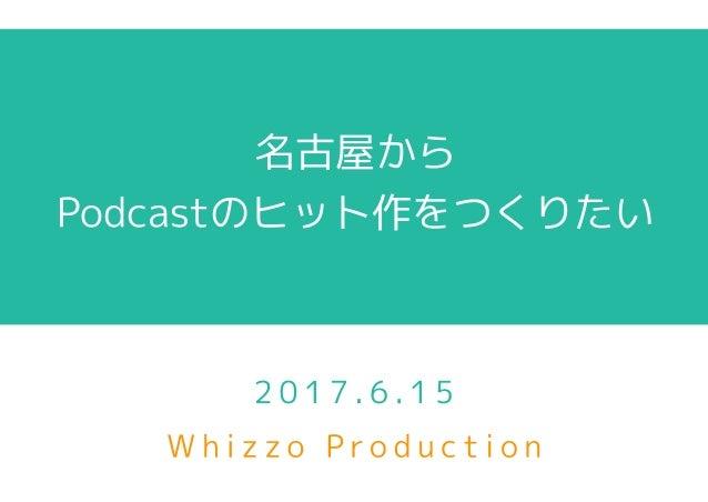 名古屋からPodcastのヒット作をつくりたい