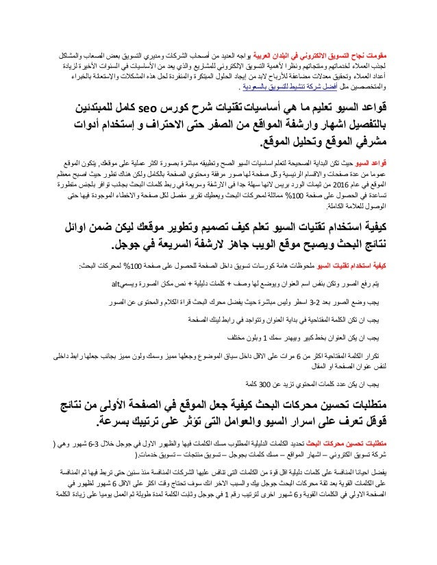 تحميل كتاب كيف تصبح مسوق عقارى محترف الكتروني ناجح لتسويق المنتجات والخدمات العقارية من خلال شبكة الانترنت ومواقع السويشال ميديا باللغة العربية مجانا Slide 2