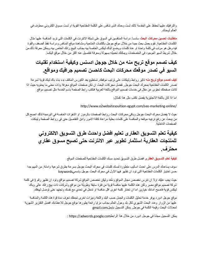 تحميل كتاب كيف تصبح مسوق عقارى محترف الكتروني ناجح لتسويق المنتجات والخدمات العقارية من خلال شبكة الانترنت ومواقع السويشال ميديا باللغة العربية مجانا Slide 3