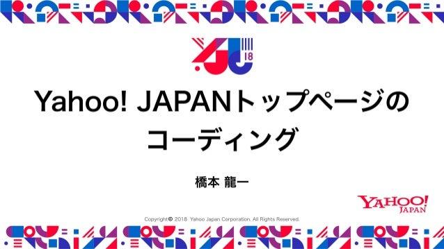 YJTC18 B-4 Yahoo! JAPANトップページのコーディング