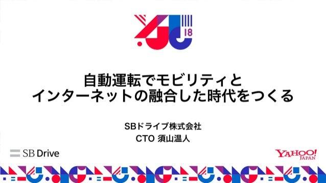 YJTC18 C-6 自動運転でモビリティとインターネットの融合した時代をつくる