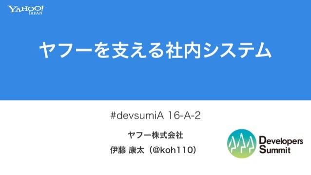 ヤフーを支える社内システム #devsumi 16-A-2