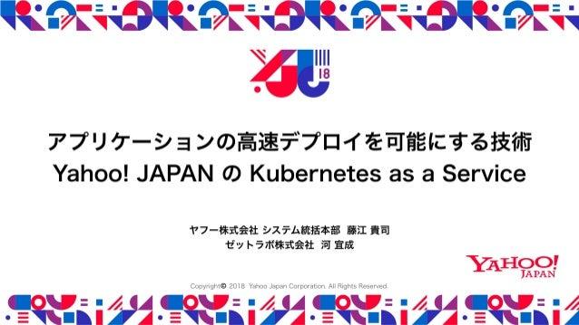 YJTC18 C-5 アプリケーションの高速デプロイを可能にする技術 - Yahoo! JAPAN の Kubernetes as a Service
