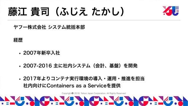 YJTC18 C-5 アプリケーションの高速デプロイを可能にする技術 - Yahoo! JAPAN の Kubernetes as a Service Slide 2