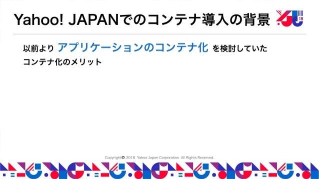 YJTC18 C-5 アプリケーションの高速デプロイを可能にする技術 - Yahoo! JAPAN の Kubernetes as a Service Slide 3