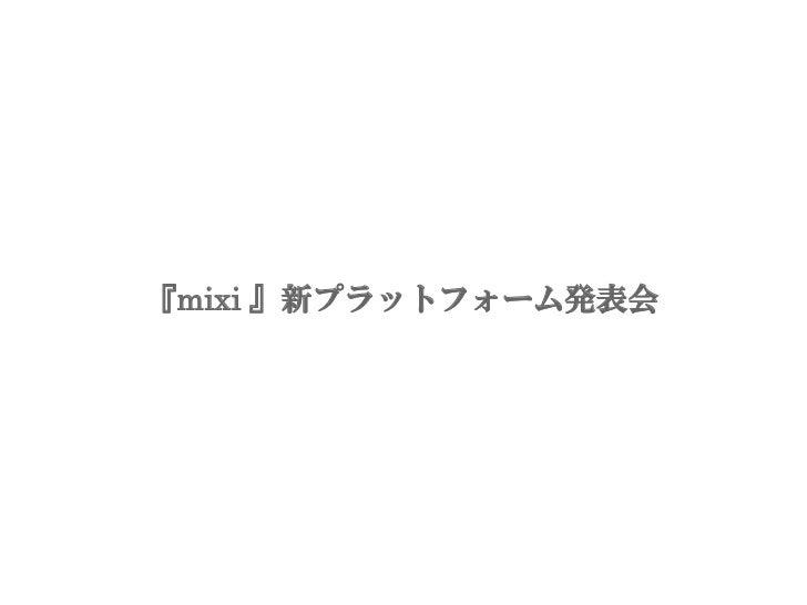 『mixi 』新プラットフォーム発表会