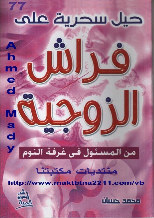 حيل سحرية على فراش الزوجية Pdf مجاناً تأليف محمد حسان إبراهيم   www.maktbah.com