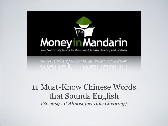 11 Must-Know Chinese Words that Sounds English (So easy.. It Almost feels like Cheating)
