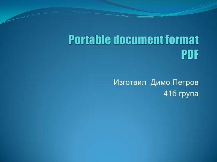 Portable document formatPDF<br />Изготвил  Димо Петров<br />41б група <br />