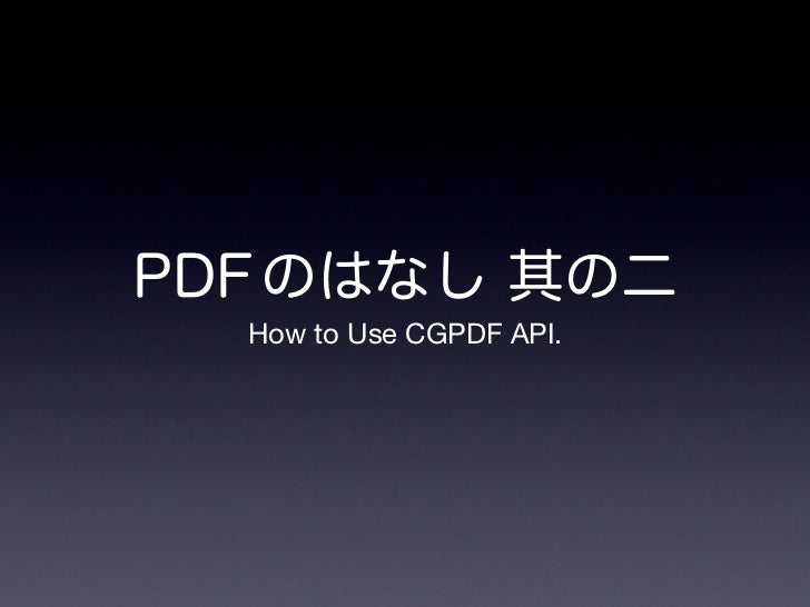 PDF のはなし 其の二  How to Use CGPDF API.