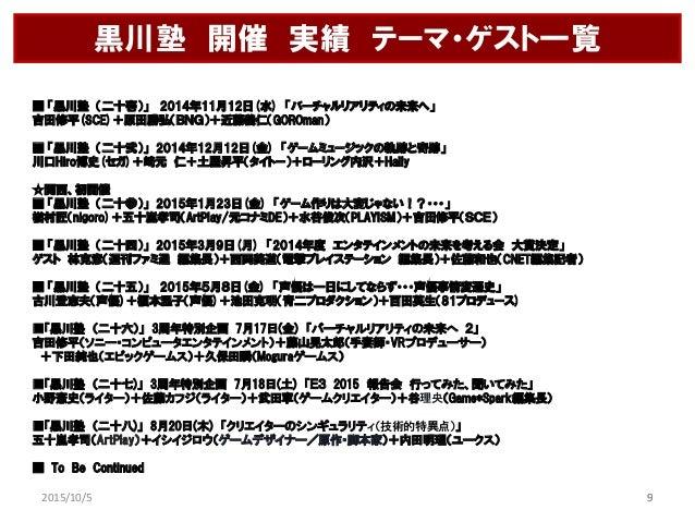 2015年9月28日開催 ゲームライターコミュニティ 「黒川塾とは何か資料」 20150925