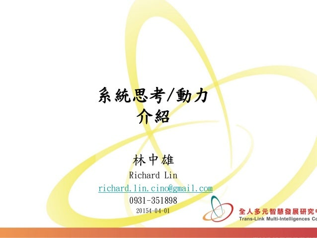 系統思考/動力 介紹 林中雄 Richard Lin richard.lin.cino@gmail.com 0931-351898 20154-04-01