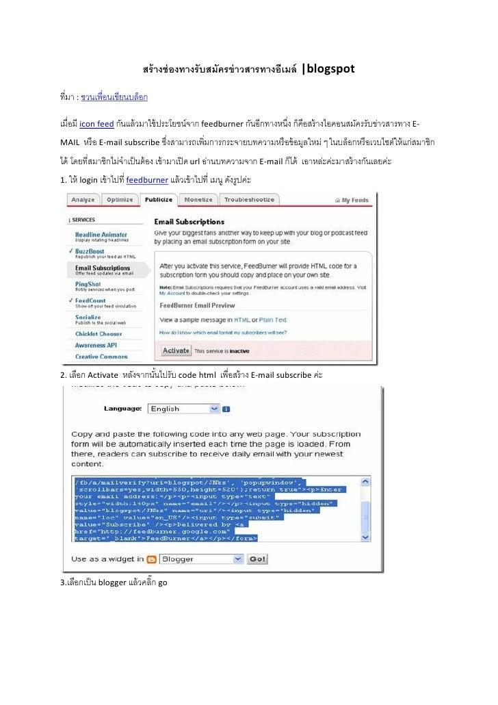 สร้ างช่ องทางรับสมัครข่ าวสารทางอีเมล์ |blogspot  ที่มา : ชวนเพื่อนเขียนบล็อก  เมื่อมี icon feed กันแล้ วมาใช้ ประโยชน์จา...