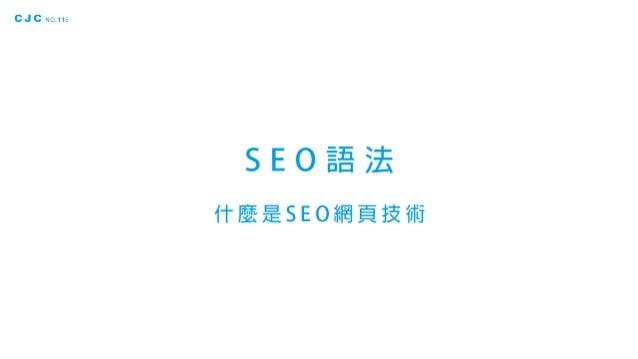 SEO語法 - 什麼是SEO網頁技術
