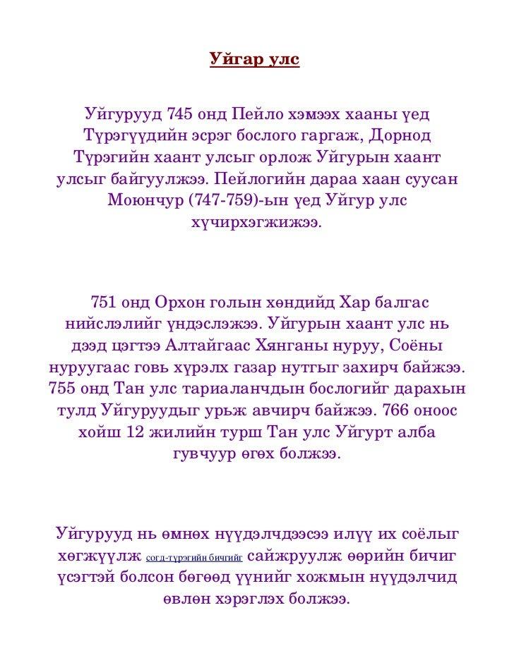 Уйгарулс   Уйгурууд745ондПейлохэмээххааныүед   Түрэгүүдийнэсрэгбослогогаргаж,Дорнод  Түрэгийнхаантулсыгор...