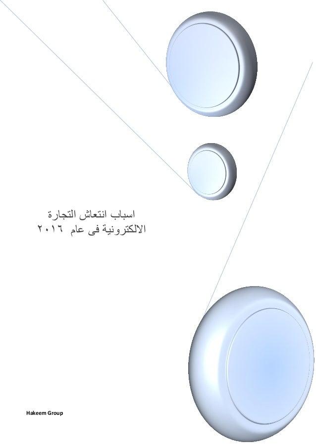اسبابانتعاشالتجارة االلكترونيةفىعام6102 Hakeem Group