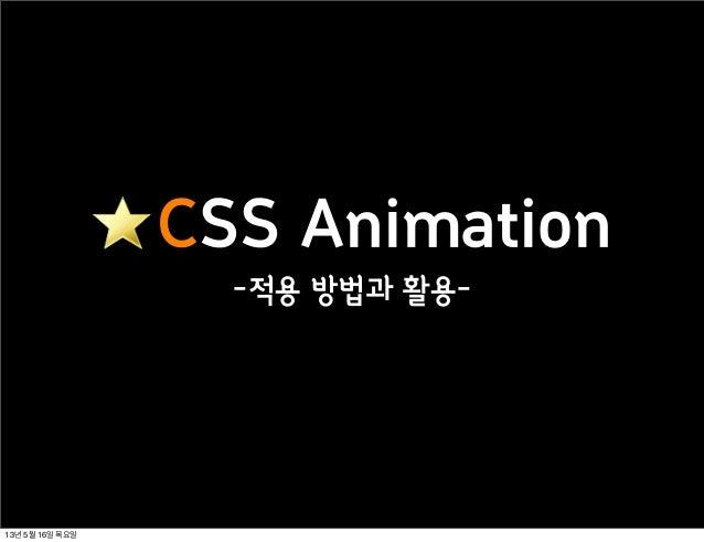 CSS Animation-적용 방법과 활용-13년 5월 16일 목요일