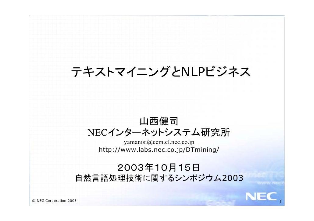 テキストマイニングとNLPビジネス                                   山西健司                          NECインターネットシステム研究所                       ...