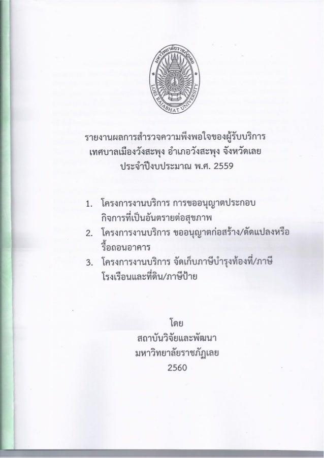 รายงานผลการสำรวจความพึงพอใจของผู้รับบริการเทศบาลเมืองวังสะพุง