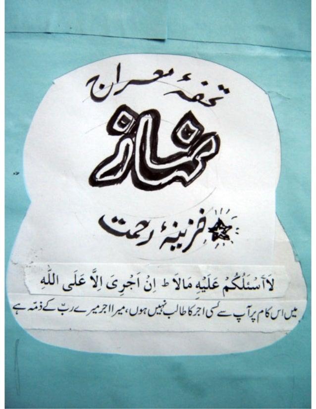 Namaz,Khazeena e Rehmat