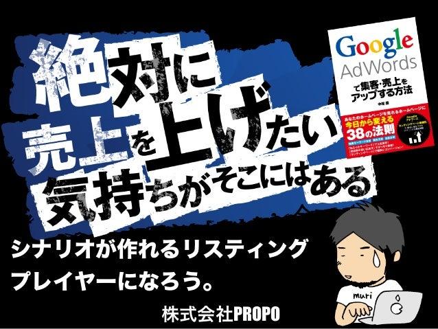 株式会社PROPO シナリオが作れるリスティング プレイヤーになろう。