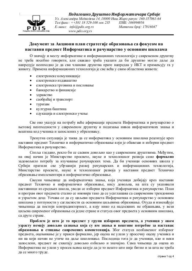 ПедагошкоДруштвоИнформатичараСрбије                    Ул. Александра Медведева 14, 18000 Ниш Жиро рачун: 160-357061-6...