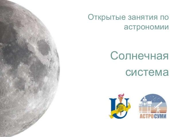 Открытые занятия по астрономии Солнечная система