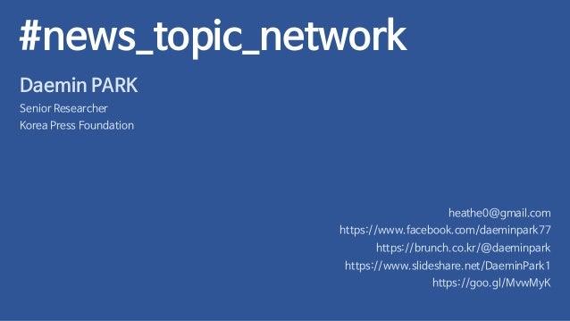 #news_topic_network Daemin PARK Senior Researcher Korea Press Foundation heathe0@gmail.com https://www.facebook.com/daemin...