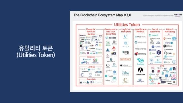 유틸리티 토큰 (Utilities Token)