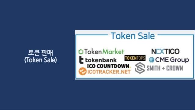토큰 판매 (Token Sale)
