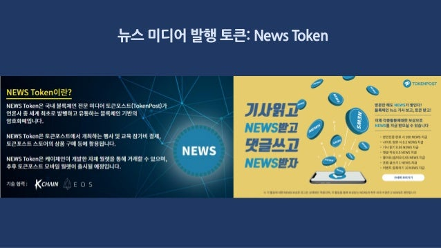 뉴스 미디어 발행 토큰: News Token