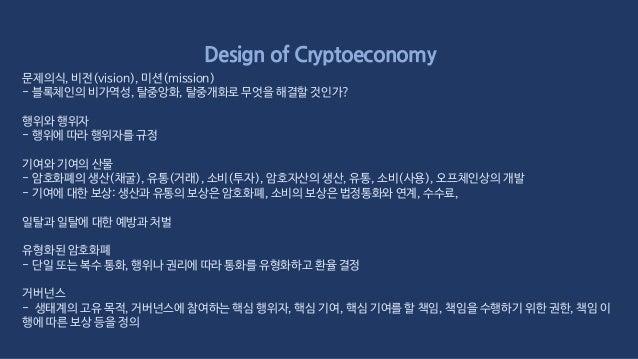 Design of Cryptoeconomy 기술 - 토큰 이코노미와 거버넌스는 기술적으로 구현 가능해야 한다. 즉 프로그래밍 가능해야(programmability) 총 통화량과 총 재화량 간의 동적 균형 - 암호화폐와 ...