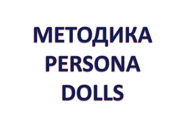 ИСТОРИЧЕСКА РЕТРОСПЕКЦИЯ • За първи път се работи по тази методика в САЩ през 1950 година. • Първите кукли са направени от...