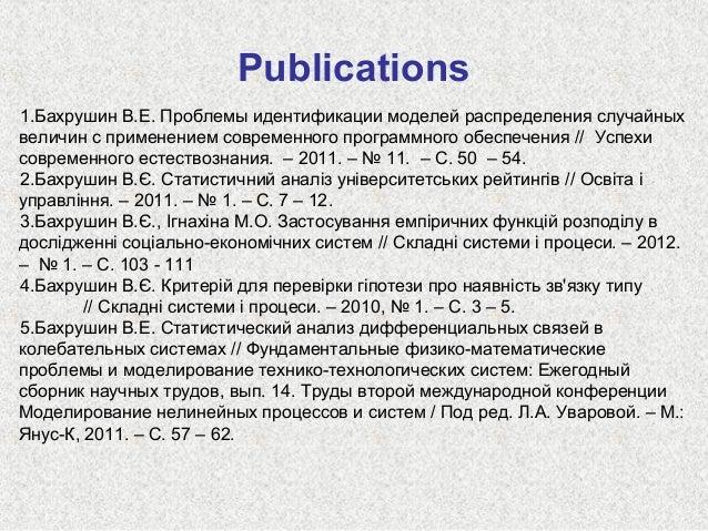 Publications1.Бахрушин В.Е. Проблемы идентификации моделей распределения случайныхвеличин с применением современного прогр...